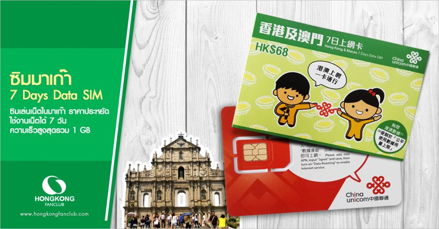 ซิม Macau 7 Days Data SIM